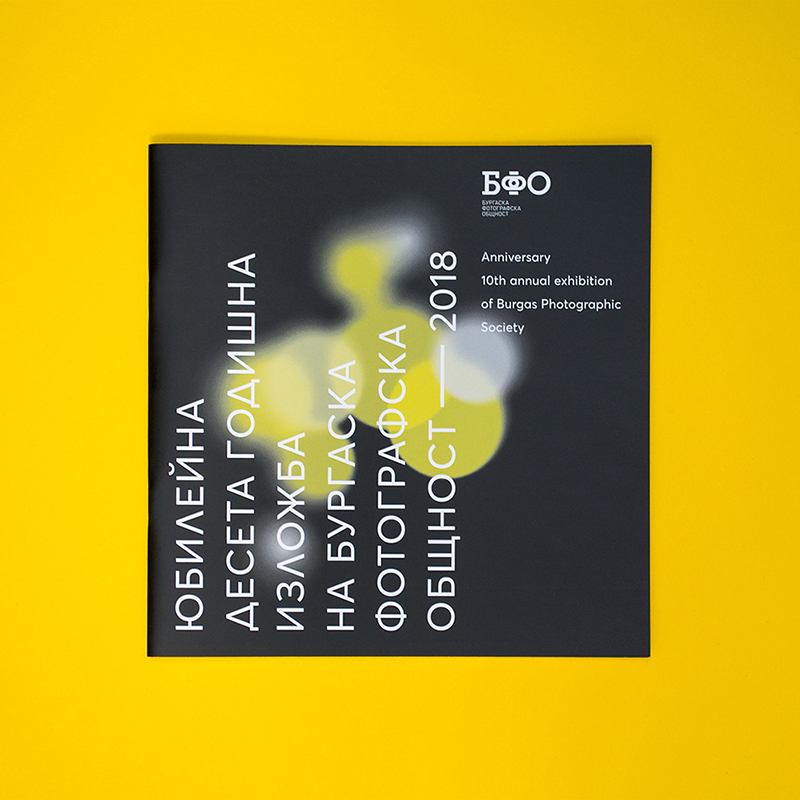 BPS Exhibition catalog