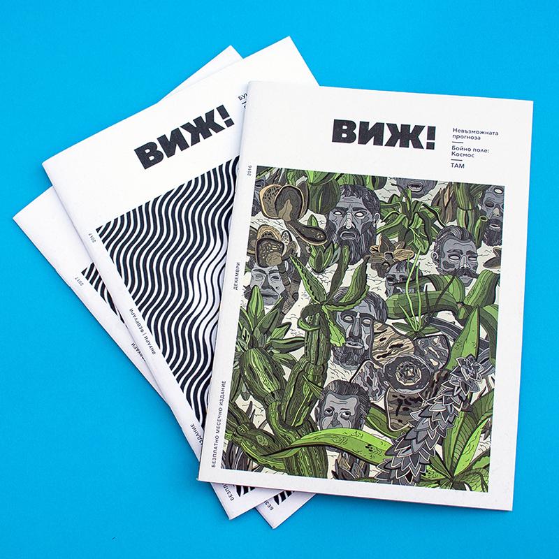 Виж! magazine