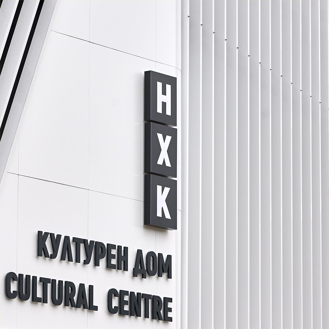HXK Cultural Center